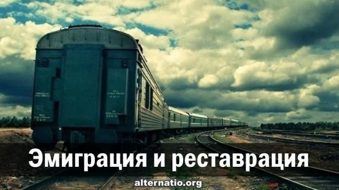 Эмиграция и реставрация домайданной Украины. Возвращаться нам уже некуда!
