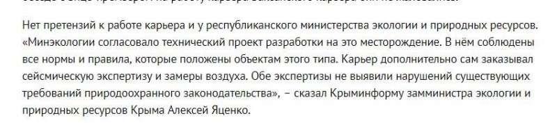 Как в Крыму люди борются с карьерами, а чиновники борются с народом