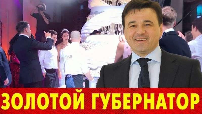 Свадьба губернатора московской области: торт за 880 тысяч рублей