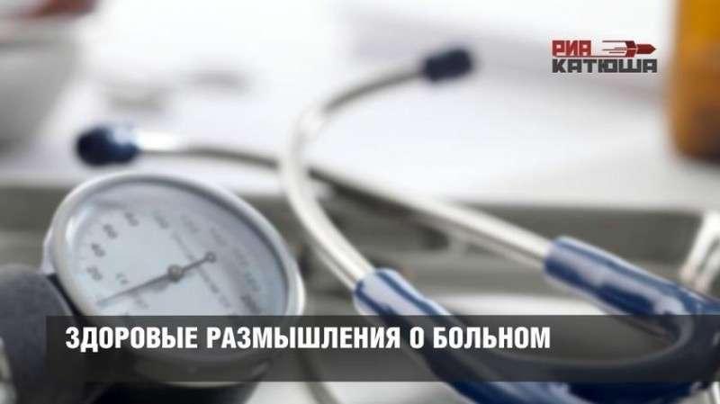 О больном российском здравоохранении. Как лечить?