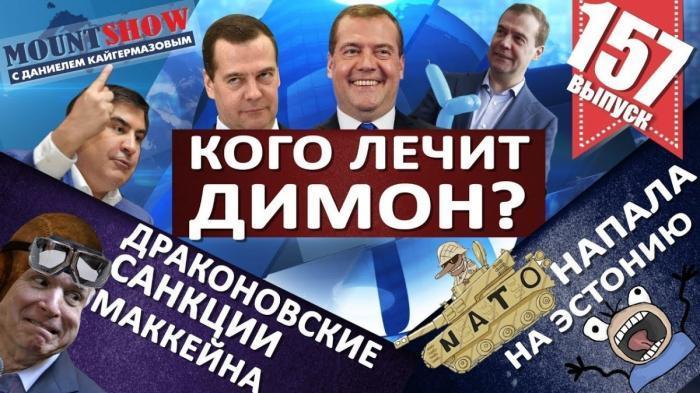 Как НАТО напала на Эстонию и драконовские санкции США