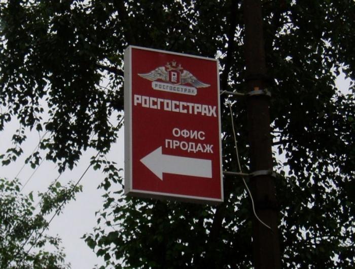 Росгосстрах требует через суд у своего бывшего директора 241 млн рублей