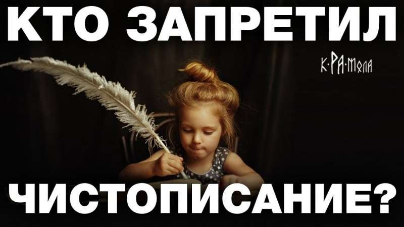 Зачем в школах России запретили каллиграфию? Почему нужно срочно вернуть чистописание
