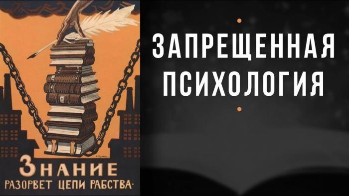 Зачем Хрущёв запретил сталинский учебник психологии. Проект «Сталинский букварь»