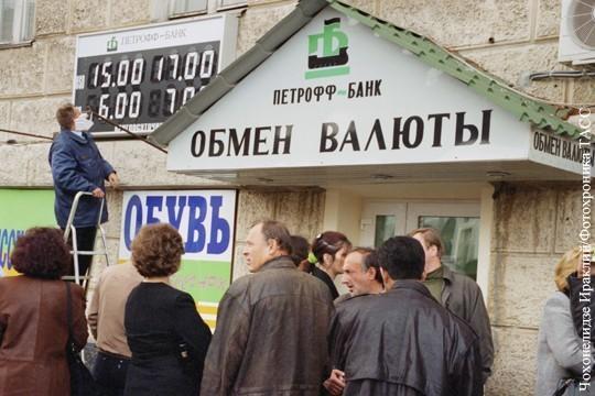 Дефолт 1998 года помог завершить эпоху развала России