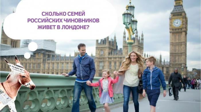 Сколько в Лондоне живет семей российских чиновников?
