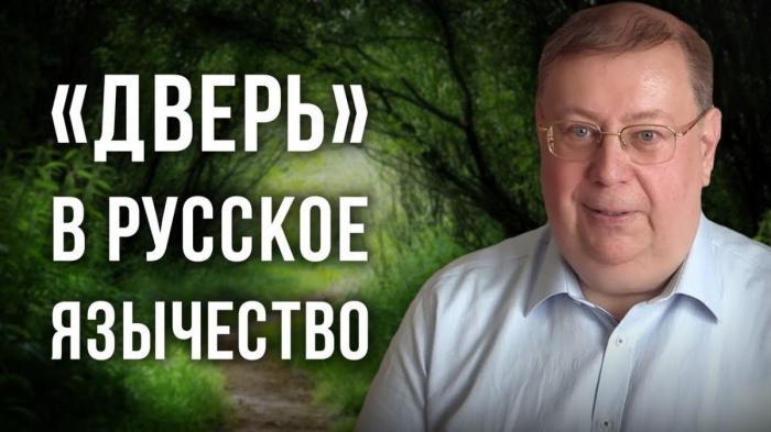 Дверь в русское ведическое мировоззрение. Официальные историки берутся за ум