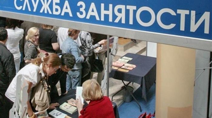 Цифрономика – уровень регистрируемой безработицы в России 0,9%(!)