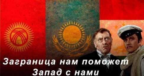 Русофобия и борьба пиндосов за власть над Казахстаном, Киргизией и Таджикистаном