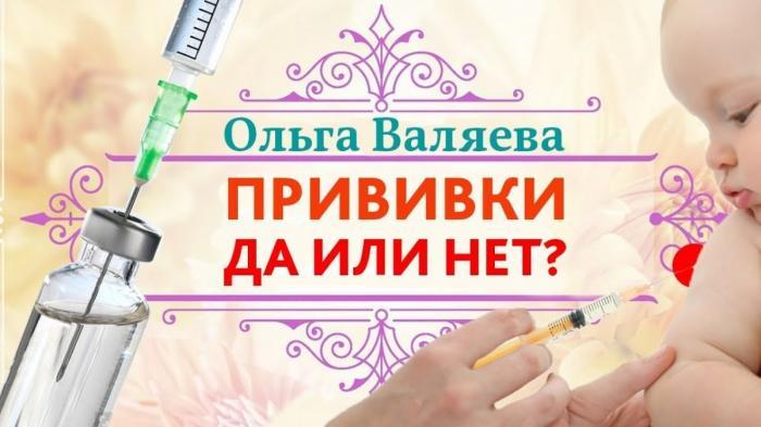 Прививки: да или нет? Если у тебя возникает такой вопрос, твой ребёнок в опасности!