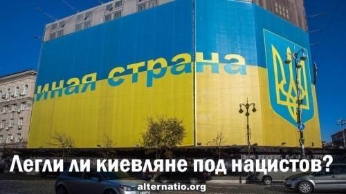 Действительно ли киевляне «легли под нацистов»?