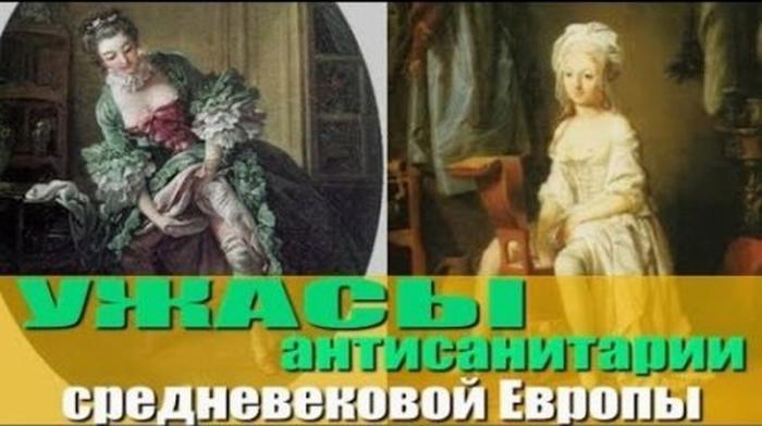 Реальные ужасы средневековой Европы: дикая антисанитария
