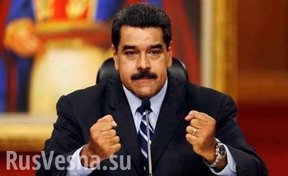 Николас Мадуро девальвировал венесуэльский боливар сразу на 95% | Русская весна