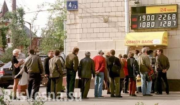 Чёрный четверг – тайна дефолта 1998 года | Русская весна