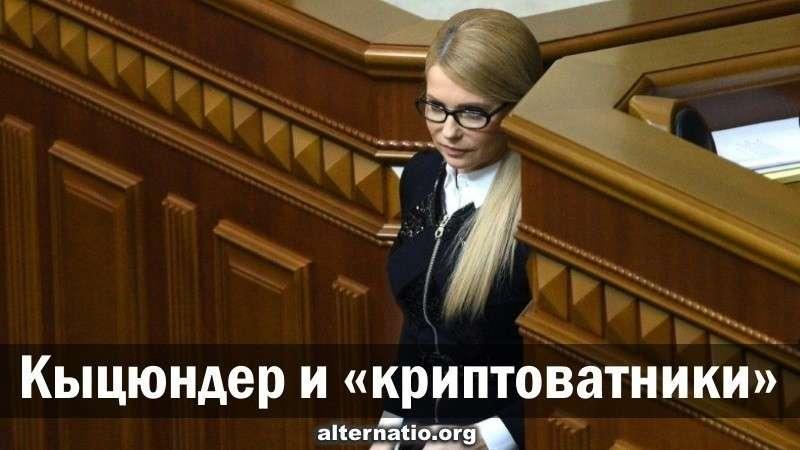Горький юмор: Кыцюндер и криптоватники еврейской Хунты Украины