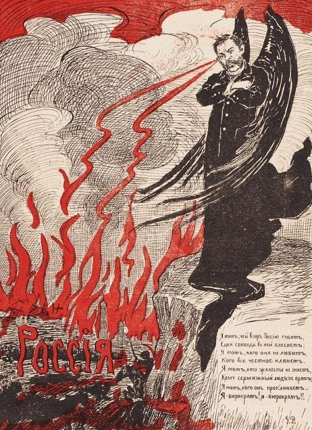 Карикатура «Бюрократ». 1905