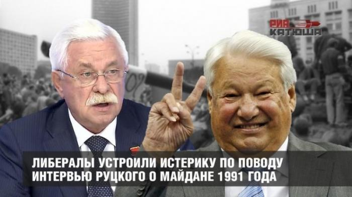 Интервью Руцкого о Майдане 1991 года вызвало настоящую истерику у либералов