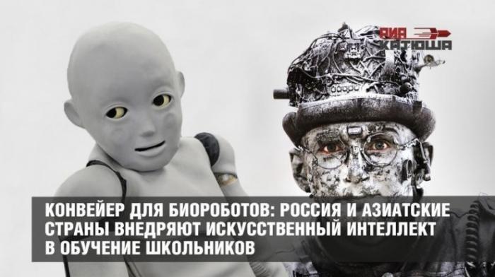 Россия и азиатские страны создают конвейеры для воспитания биороботов