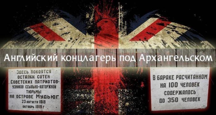 100 лет со дня создания англичанами в России концлагеря на о. Мудьюг под Архангельском