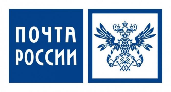 Заметки о русской почте. Информатизация и прогресс