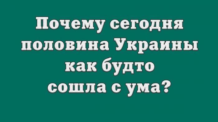 Почему сегодня половина Украины как будто сошла с ума?