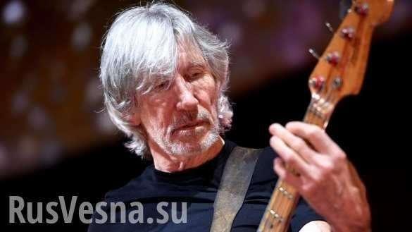 «Вы хотите начать войну срусскими — высумасшедшие?» — лидер Pink Floyd (ФОТО)   Русская весна
