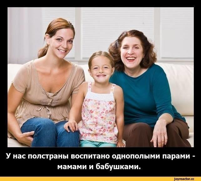Однополое воспитание в России: пол страны воспитано женщинами