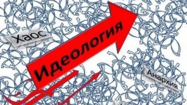 Нужна ли России идеология, или проживём без неё?