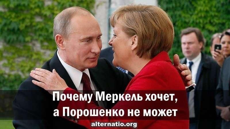 Почему Меркель хочет, а Вальцман не способен