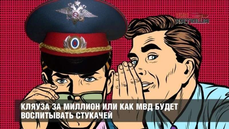 МВД собирается воспитывать платных стукачей