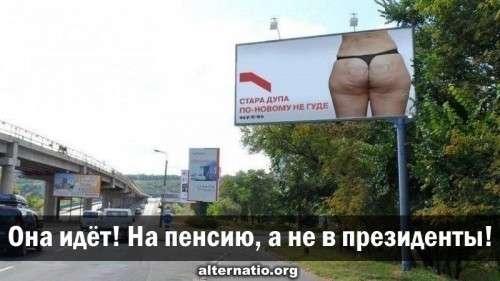 Наша кыця Тимошенко-Капительман должна идти на пенсию, а не в президенты!