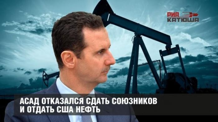 Причина новой атаки на Сирию: Асад отказался сдать союзников и отдать пиндосам нефть