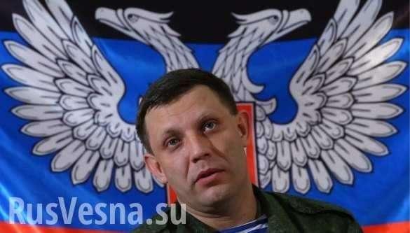 Почему Александра Захарченко не могли убить «свои»? | Русская весна