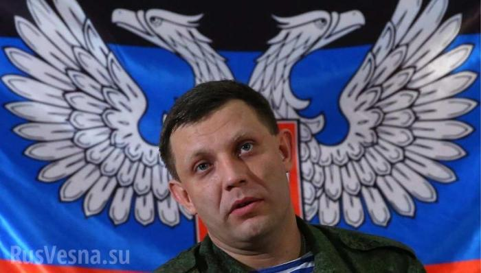 Почему Александра Захарченко не могли убить «свои»?