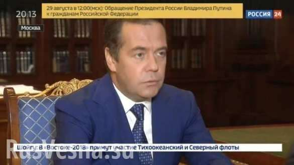 Дмитрия Медведева спрятали, чтобы не раздражать людей? | Русская весна