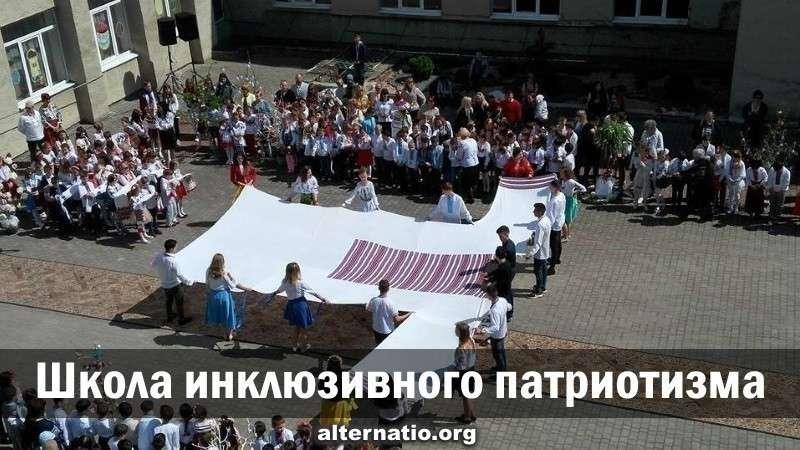 Школа инклюзивного патриотизма укростана. Зомбирование как оно есть