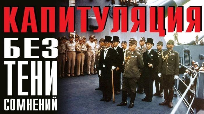 О роли СССР в победе над Японией во Второй Мировой войне