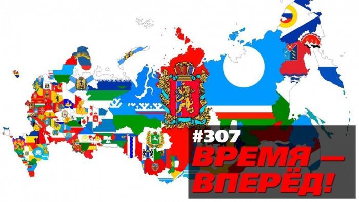 Россию – поделить на 14 и расселить Москву. Что задумала власть