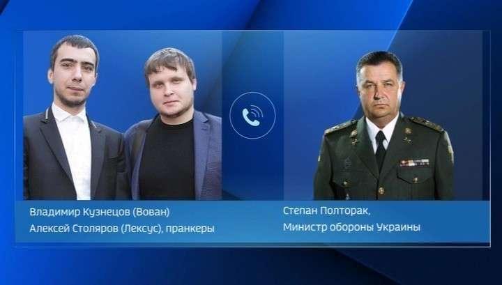 Убийство Захарченко: пранкер выписал «чёрную метку» министру обороны незалежной