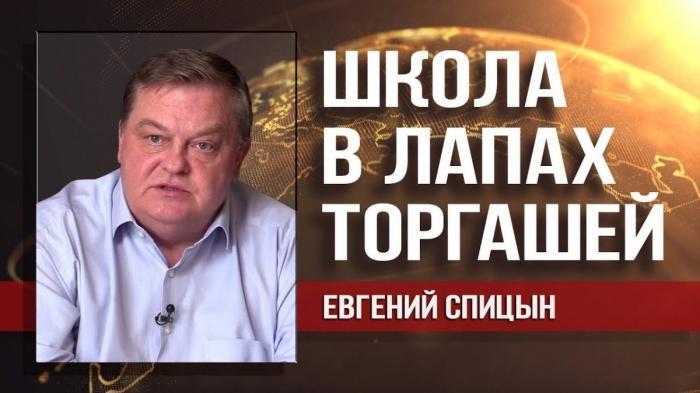 Российская школа в лапах торгашей. Как образование готовит кадры для западных ТНК
