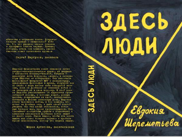 Беспощадная правда о войне в Донбассе Евдокии Шереметьевой