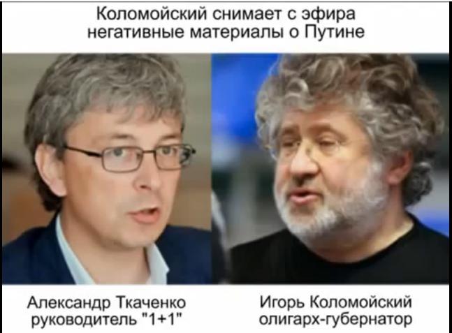 Беня Коломойский начинает вилять организмом