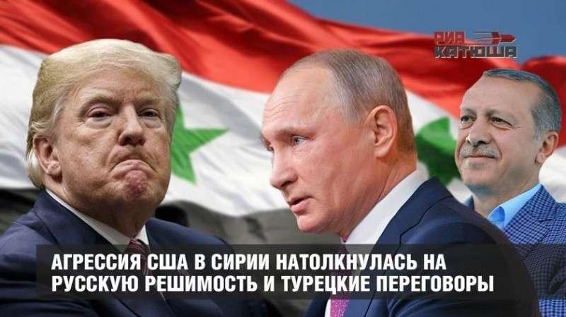 В Сирии агрессия США натолкнулась на русскую решимость и турецкие переговоры