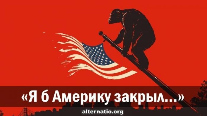 Битва санкций России и США: «Я б Америку закрыл…»