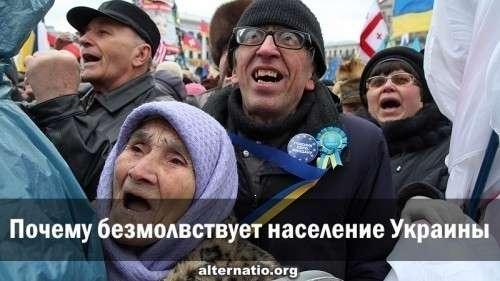 Почему безмолвствует население Украины видя террор и беспредел еврейской хунты