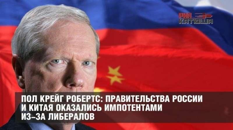 Из-за либералов правительства России и Китая оказались импотентами
