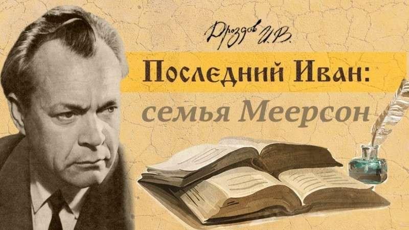 Иван Дроздов: Семья евреев Меерсон. Отрывок из книги «Последний Иван»