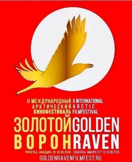 Международный кинофестиваль «Золотой ворон» открывается сегодня в столице Чукотки