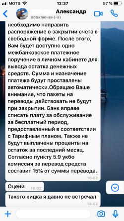 Осторожно! Банк Тинькофф «кидает» малый бизнес