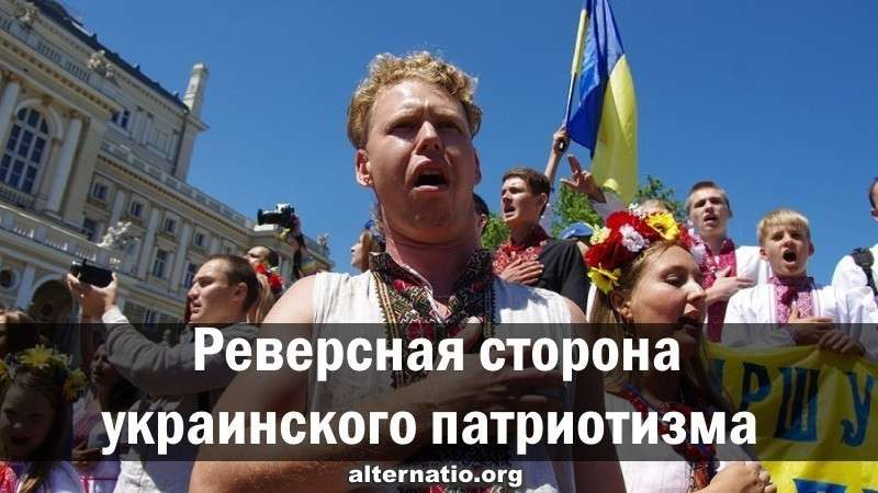 Теневая сторона украинского свидомизма